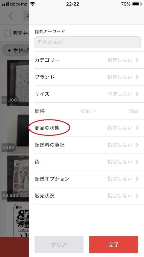 メルカリ商品リサーチ手順5